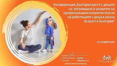 конференцията България расте с децата си